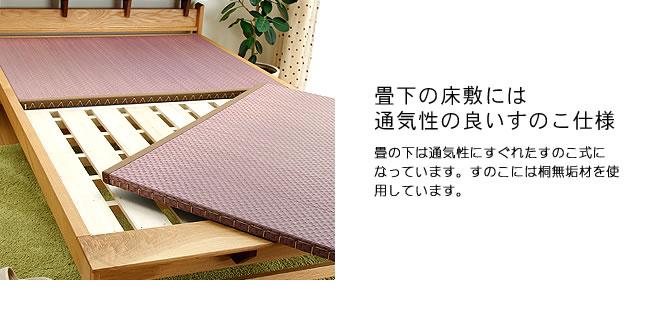 国産畳ベッド_オーク無垢材を使用した木製畳ベッド_04
