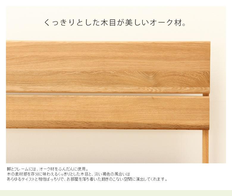 オーク無垢材の国産すのこベッド_03