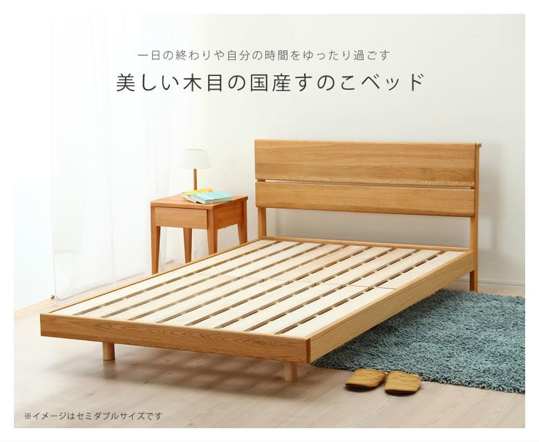 オーク無垢材の国産すのこベッド_09