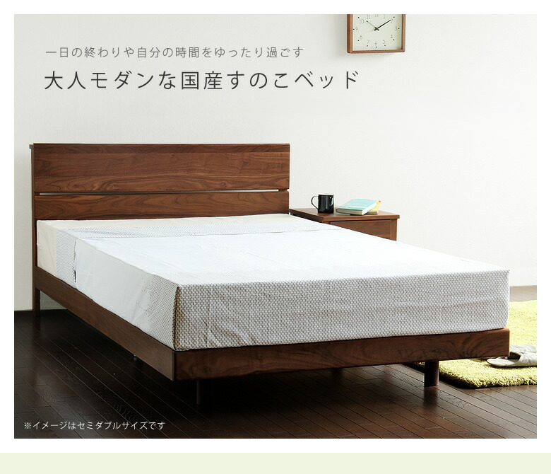 大人モダンな国産すのこベッド_01