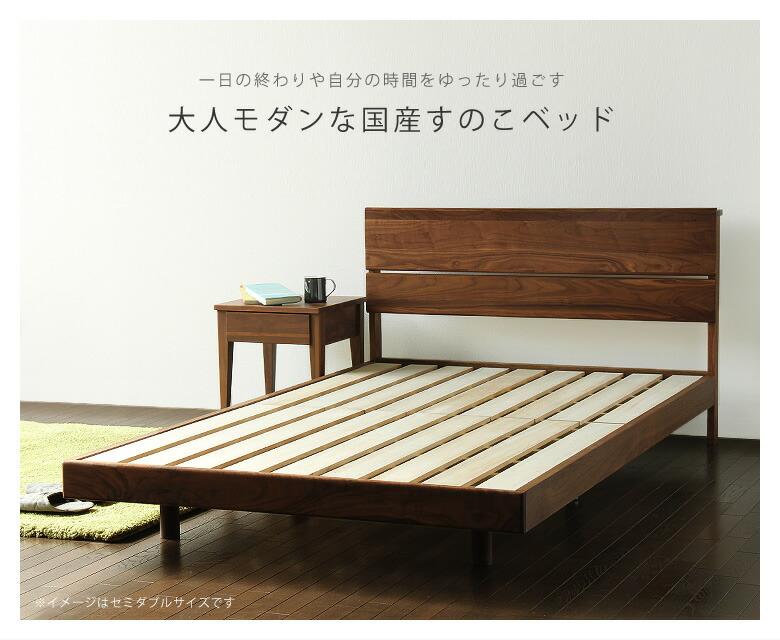 大人モダンな国産すのこベッド_09