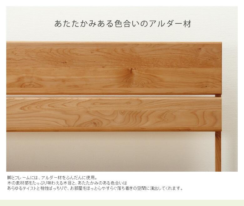 アルダー無垢材の国産すのこベッド_03