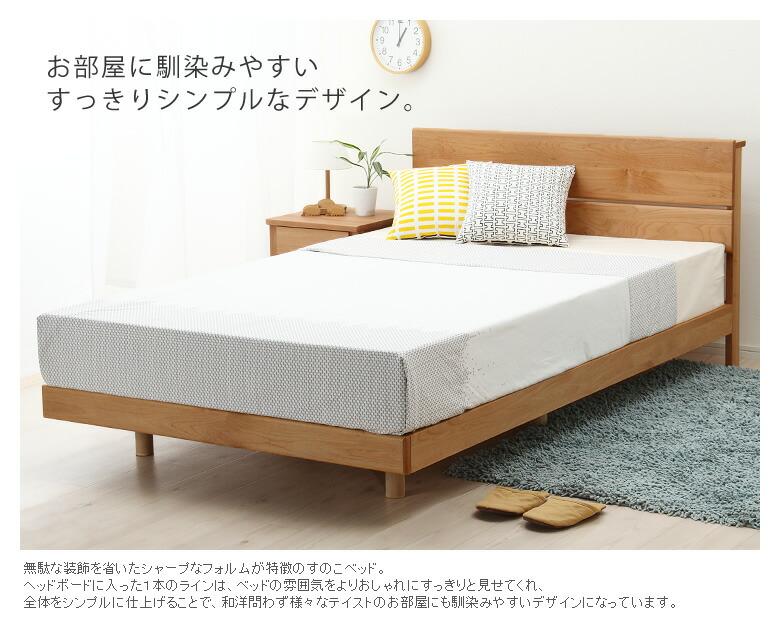 アルダー無垢材の国産すのこベッド_04