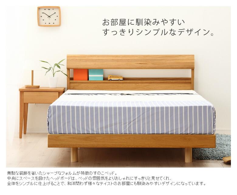 小物が置ける宮付き国産すのこベッド_04