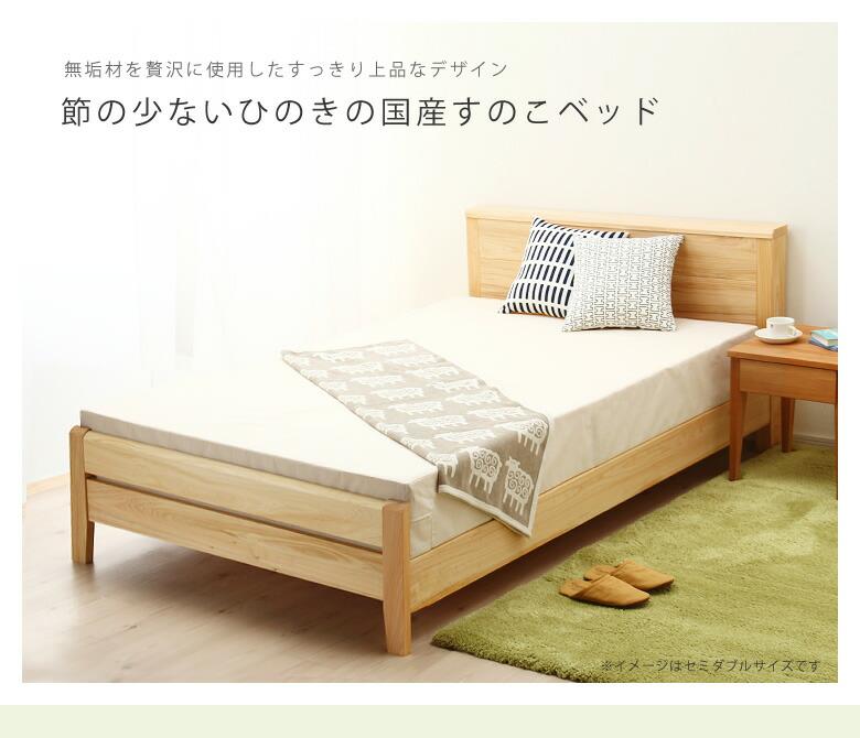 ひのき無垢材を贅沢に使用した国産すのこベッド_01