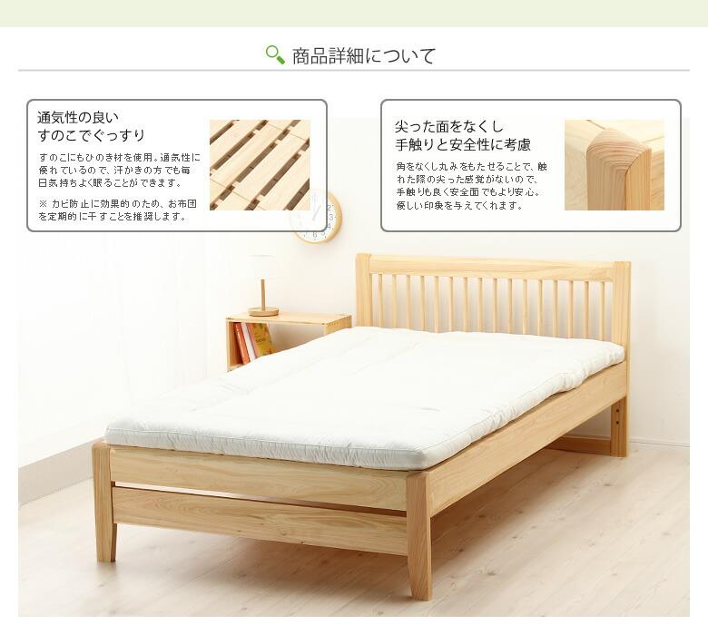 ひのき無垢材を贅沢に使用した国産すのこベッド_05
