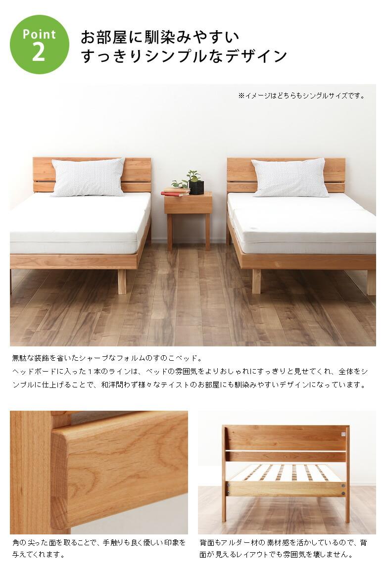 シンプルなデザインの宮付き国産すのこベッド_04