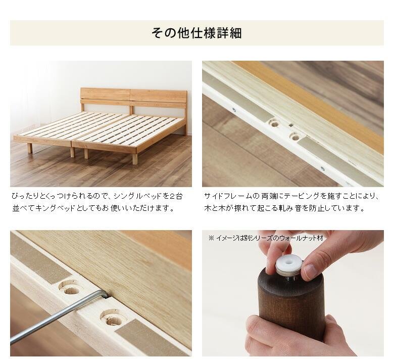 シンプルなデザインの宮付き国産すのこベッド_08