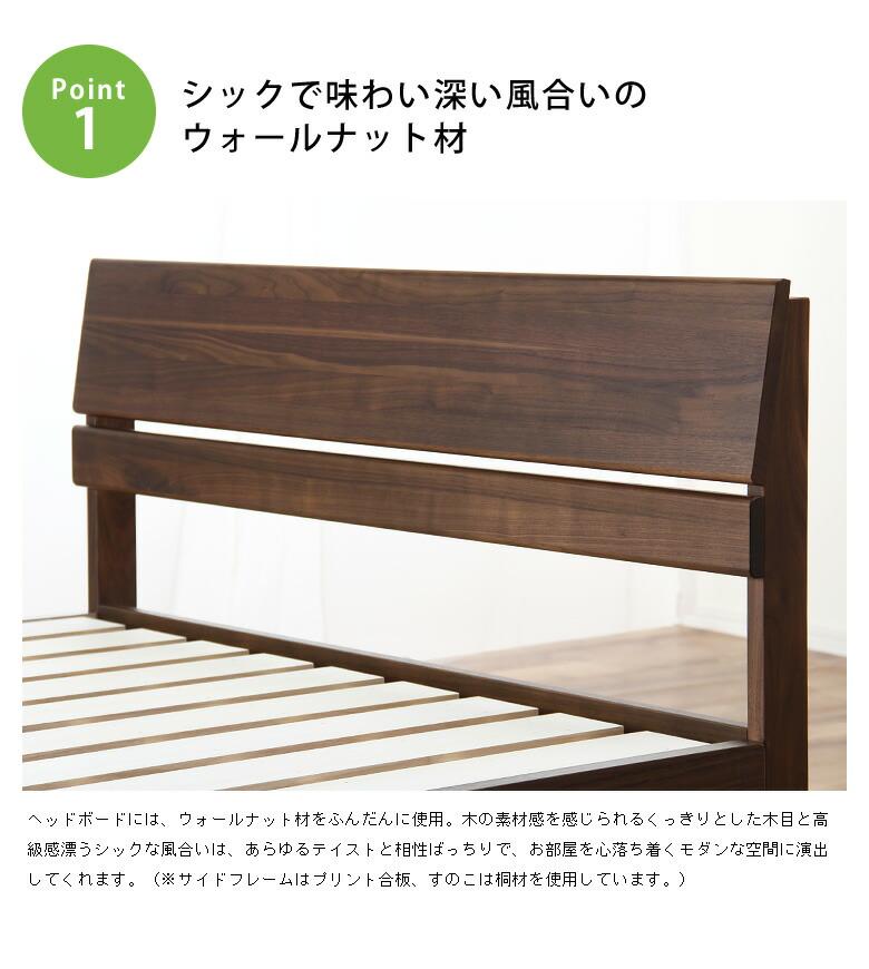 シンプルなデザインの宮付き国産すのこベッド_03