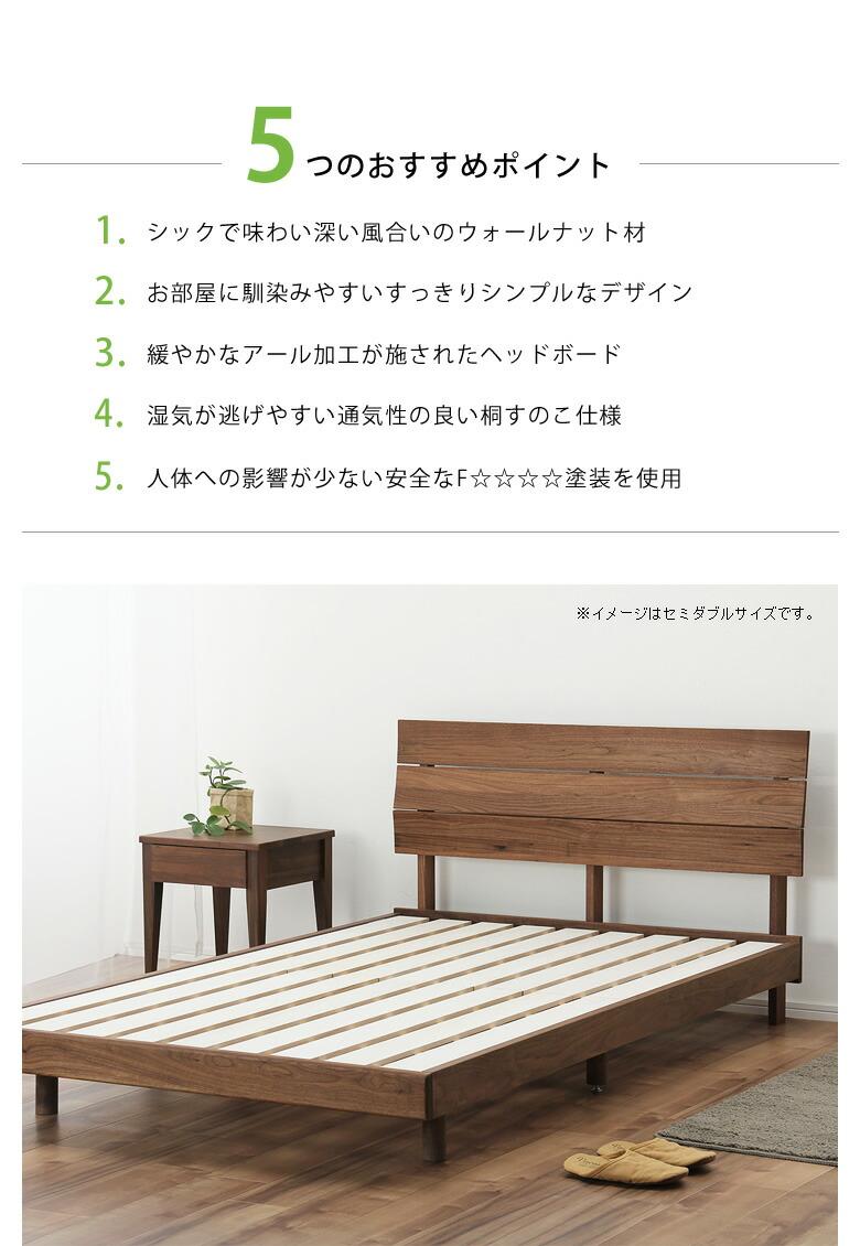 美しい木目で高級感ある国産すのこベッド_10