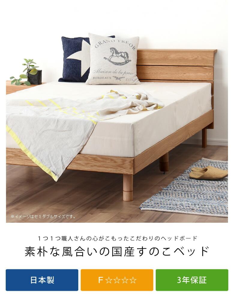 高さを変えられる宮付き国産すのこベッド_01