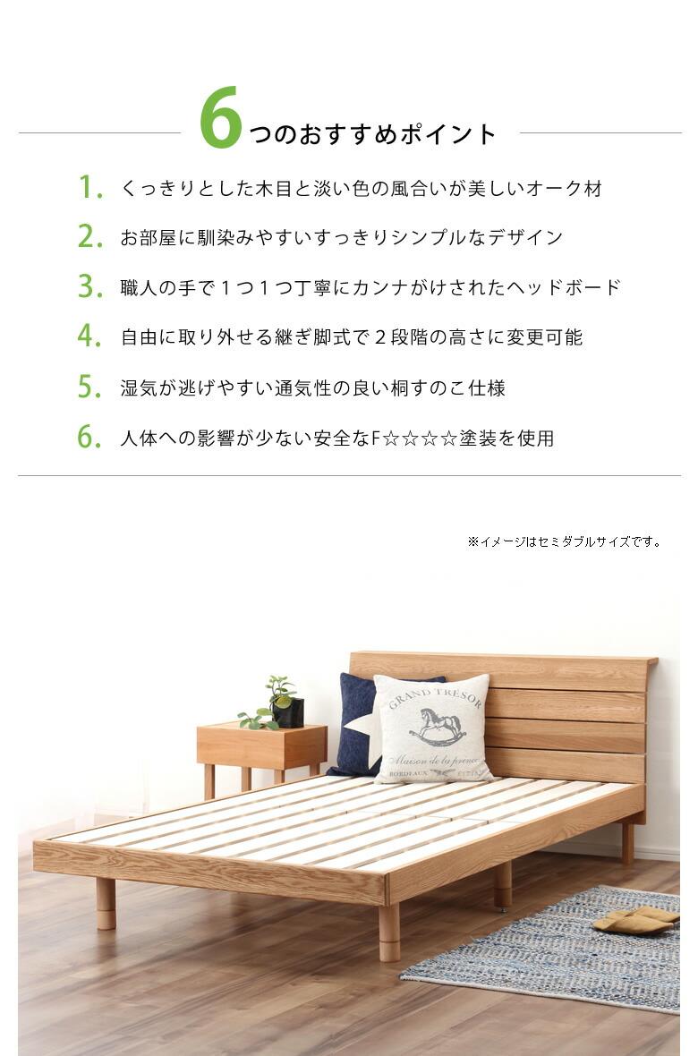 高さを変えられる宮付き国産すのこベッド_10