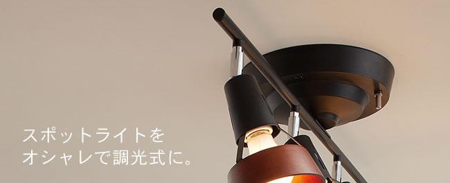 雑貨_天井照明フォーチュンリモートシーリングランプ-01