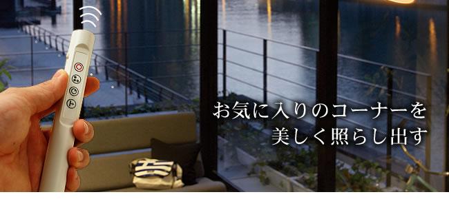 雑貨_天井照明スポットマーキュリーリモートシーリングランプ-02