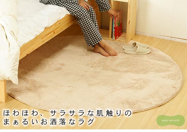ラグ・カーペット_ふんわりやわらかな肌触りが大人気のラグ-01