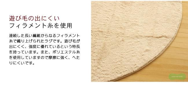 ラグ・カーペット_ふんわりやわらかな肌触りが大人気のラグ-04