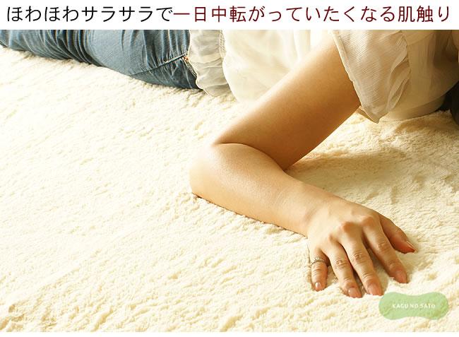 ラグ・カーペット_ふんわりやわらかな肌触りが大人気のラグ-06