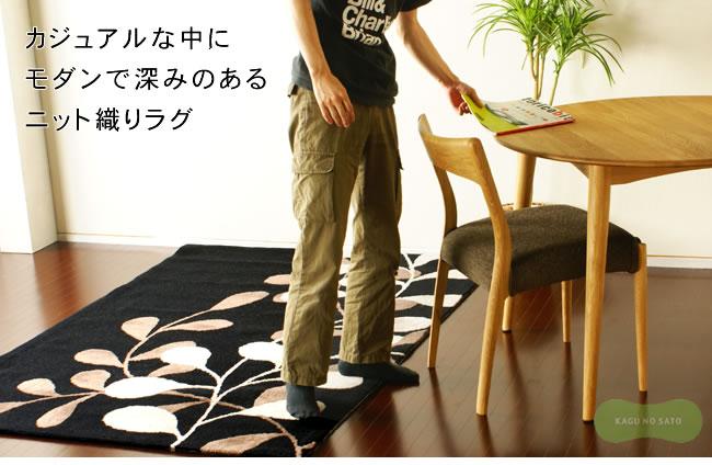 ラグ・カーペット_ニット織りで上品なモダンラグ-01