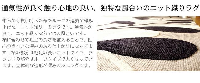 ラグ・カーペット_ニット織りで上品なモダンラグ-02