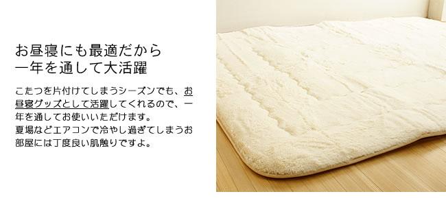 こたつ敷き布団_ふっくら敷き単品-07