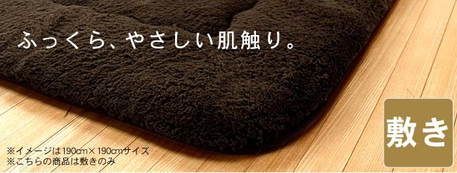 こたつ敷き布団_ふっくら敷き単品-02