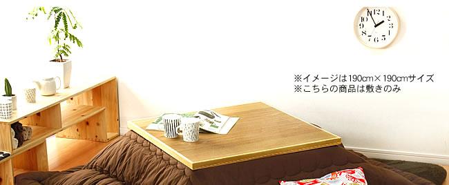 こたつ敷き布団_ふっくら敷き単品-03