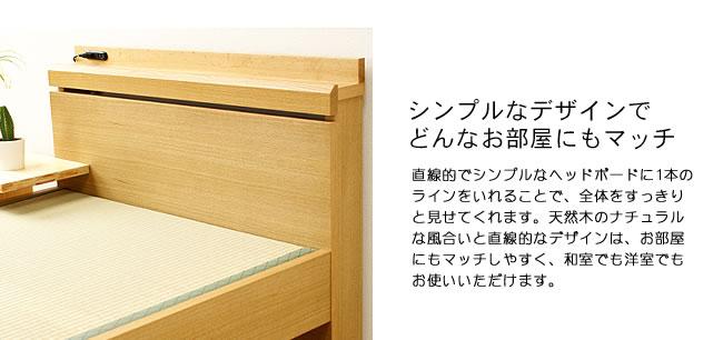 国産畳ベッド_爽やかな風が舞い込む木製畳ベッド_04