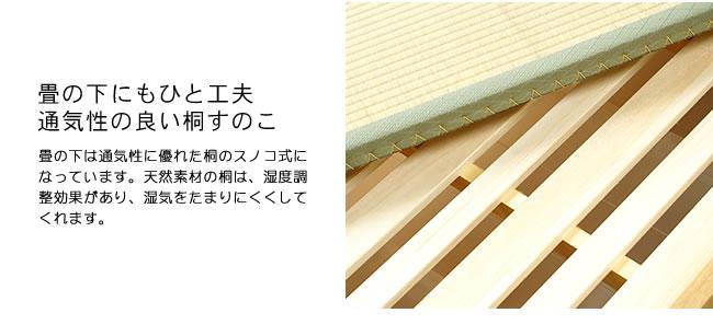 国産畳ベッド_爽やかな風が舞い込む木製畳ベッド_11
