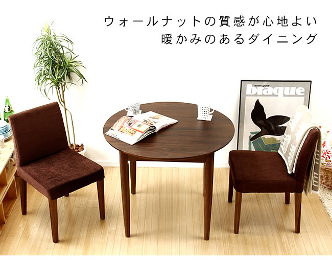 ダイニング_ウォールナットの質感が心地よい丸テーブルの木製ダイニング_01