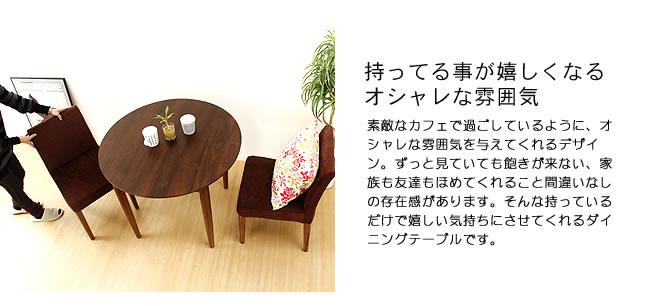 ダイニング_ウォールナットの質感が心地よい丸テーブルの木製ダイニング_04
