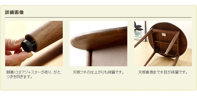 ダイニング_ウォールナットの質感が心地よい丸テーブルの木製ダイニング_07