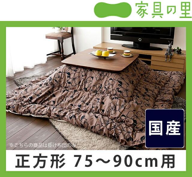 こたつ・こたつ布団 正方形 65~90cm用