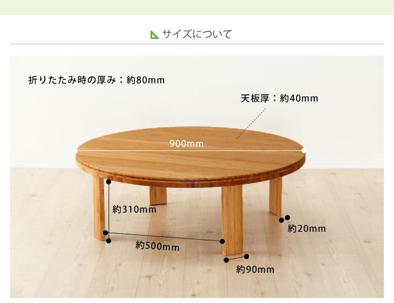 竹のちゃぶ台