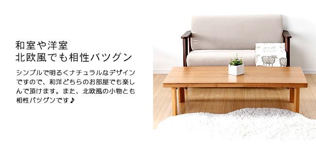 リビングテーブル_竹の木製座卓・ちゃぶ台120cm幅_04
