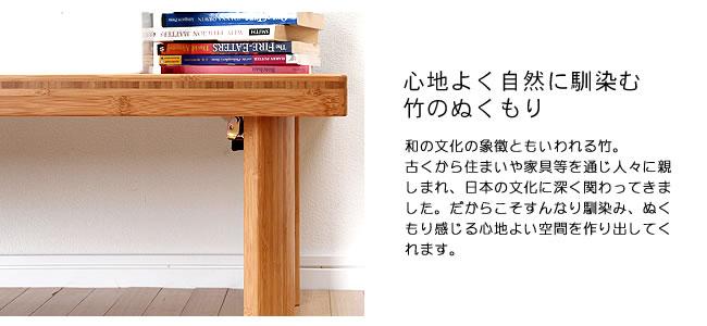 リビングテーブル_竹の木製座卓・ちゃぶ台120cm幅_06