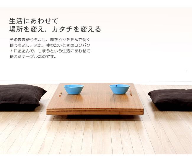 リビングテーブル_竹の木製座卓・ちゃぶ台120cm幅_08