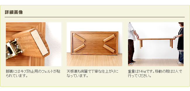 リビングテーブル_竹の木製座卓・ちゃぶ台120cm幅_10