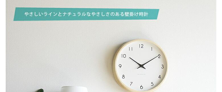 レムノス_掛け時計・置き時計_Campagne(カンパーニュ)_01