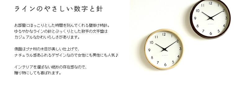 レムノス_掛け時計・置き時計_Campagne(カンパーニュ)_03