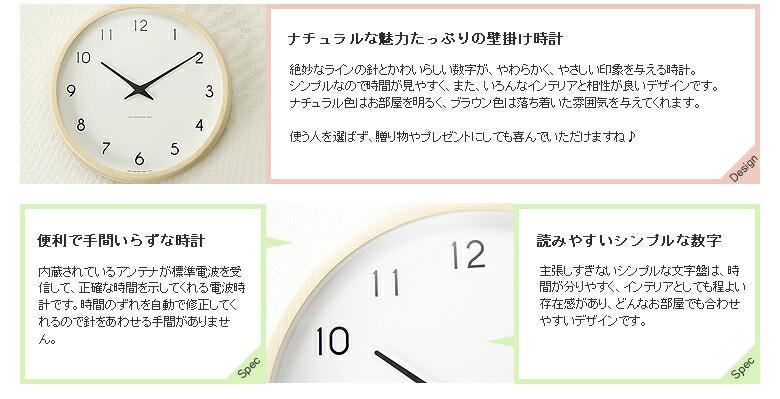レムノス_掛け時計・置き時計_Campagne(カンパーニュ)_09