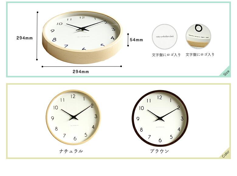 レムノス_掛け時計・置き時計_Campagne(カンパーニュ)_10