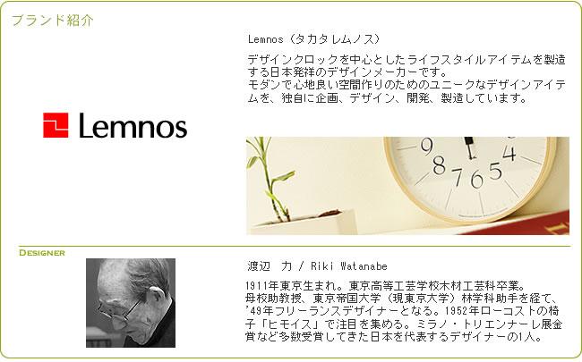 デザイナー_渡辺力