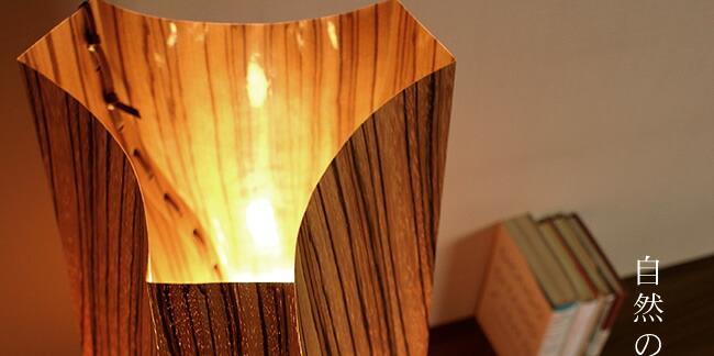 ペンダントライト_自然の木目を透した灯りの美しさ。時の灯りシリーズTWISTY ツイスティ(ゼブラウッド柾)-01