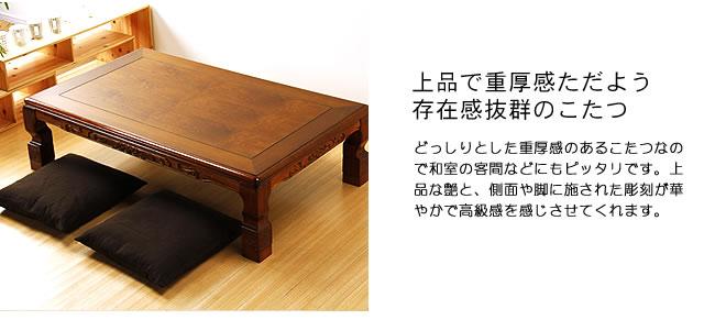 こたつ・家具調こたつ_06