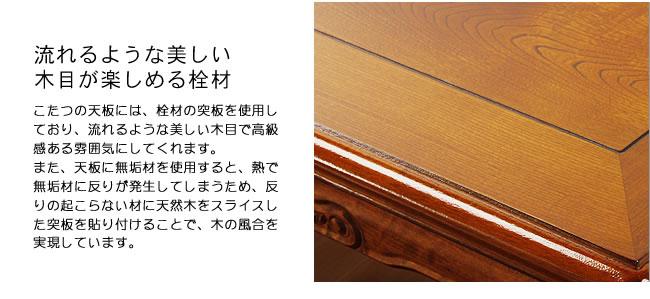 こたつ・家具調こたつ_07