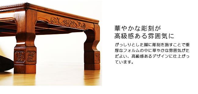 こたつ・家具調こたつ_08