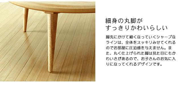 ちゃぶ台_タモ材木製ちゃぶ台_90丸_03