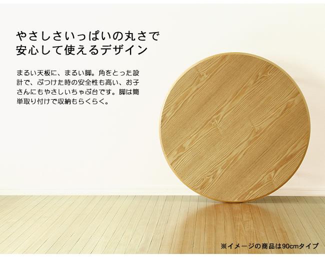 ちゃぶ台_タモ材木製ちゃぶ台_120丸_10