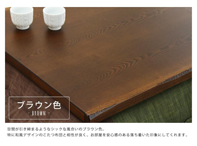 家具調こたつ_01