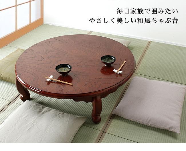 ちゃぶ台_ケヤキ材の木製ちゃぶ台_105丸_01